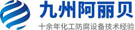 山東九州阿麗貝防腐設備有(you)限公(gong)司